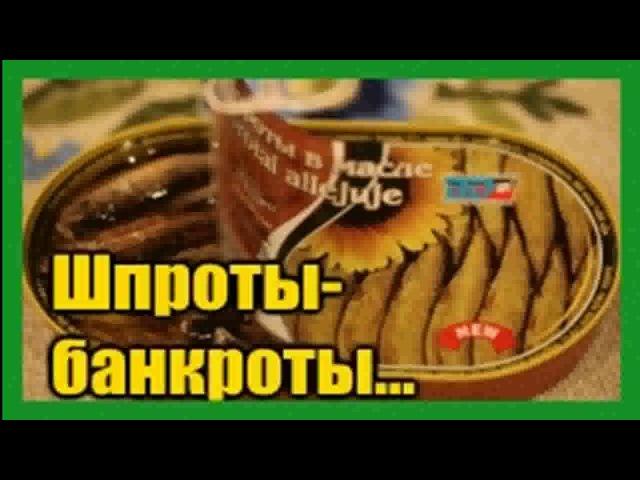 В Латвии разорился крупный производитель шпрот