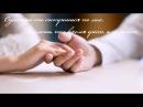 Однажды ты соскучишься по мне Стих о любви Красиво
