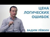 Вадим Лёвкин - Цена логических ошибок