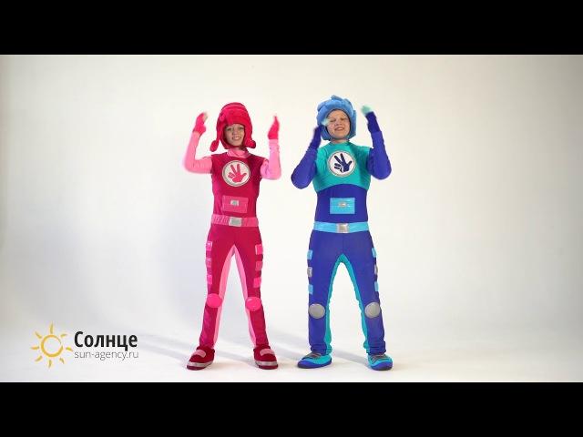 Аниматоры Фиксики на детский праздник!