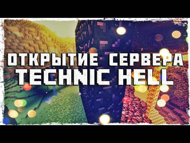 Открытие сервера Minecraft Technic Hell.