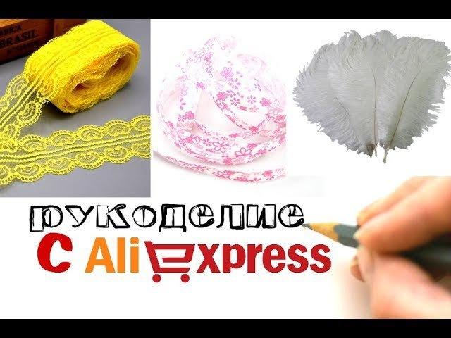 Мои новые материалы для рукоделия с Алиэкспресс кружево перо лента