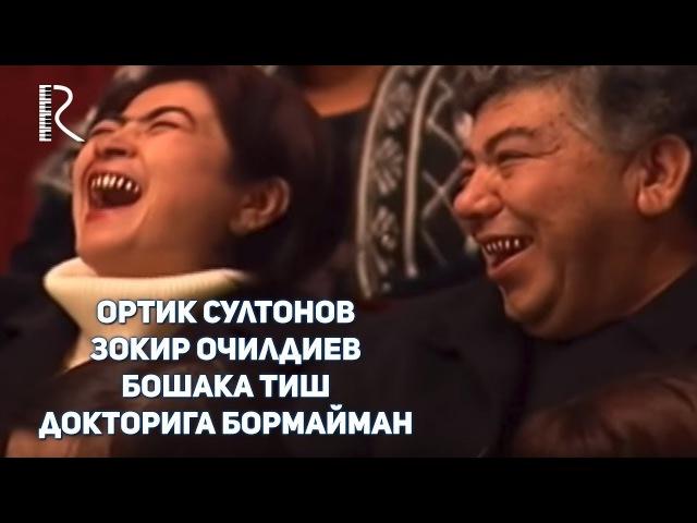 Ортик Султонов - Зокир Очилдиев - Бошака тиш докторига бормайман (Хандалак)