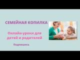 Интервью с мамой ребенка о финансовой грамотности