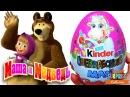 Киндер Сюрприз Макси МАША И МЕДВЕДЬ Новинка 2018/ Unboxing Kinder Surprise Maxi Masha and the Bear