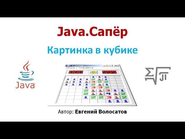 Java Сапёр Картинка в кубике