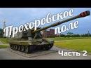 ПРОХОРОВСКОЕ ПОЛЕ музей-заповедник Часть 2 Russia Travel Guide