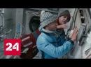 Салют 7 в Калининграде показали главный космический блокбастер