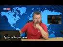 Руслан Карманов: Наземная операция против Северной Кореи - это безумие