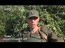 Военнослужащие ВС ДНР о ситуации на линии соприкосновения