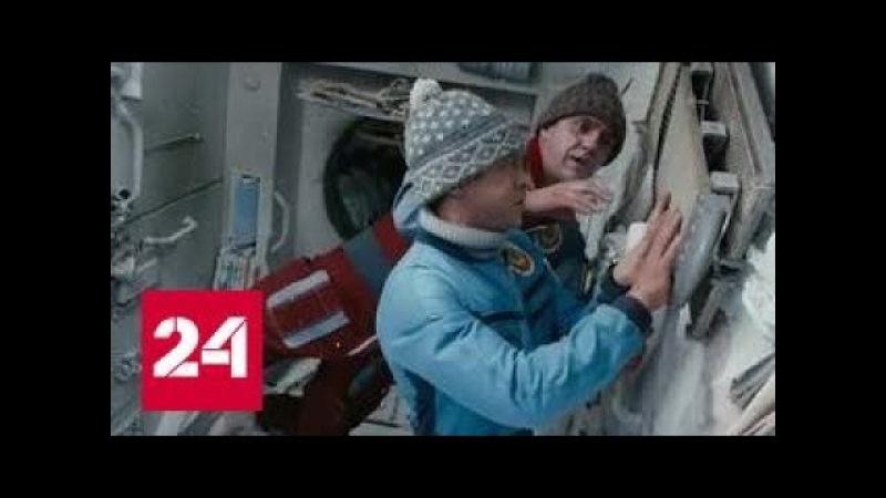 Салют-7: в Калининграде показали главный космический блокбастер