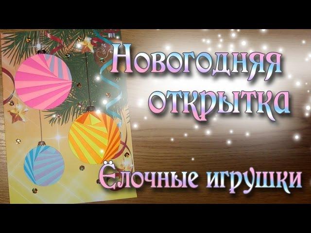 Новогодняя открытка Ёлочные игрушки Christmas card Handmade