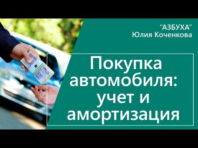 Учет покупки автомобиля. Проводки при приобретении, амортизация