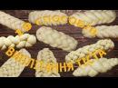 Плетена булка Плетенка 10 способів плетіння тіста Смачний рецепт №3