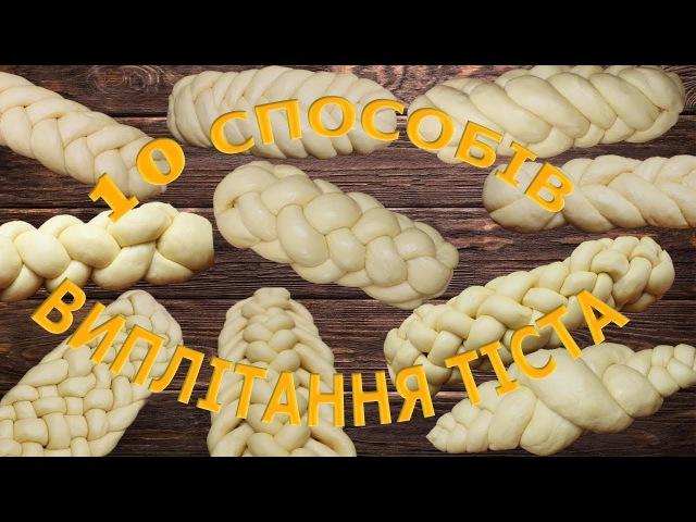 Плетена булка Плетенка 10 способів плетіння тіста Смачний рецепт №3.