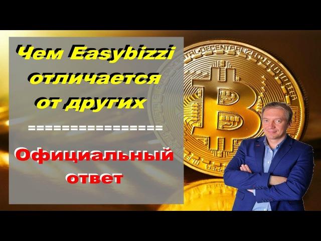 Easybizzi ОТЛИЧИЯ ОБУЧЕНИЯ ПЛЮСЫ/Биткоин но не Dreamtowards Onecoin Elysiumcompany Redex Tirus MLM