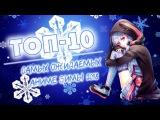 ТОП-10 САМЫХ ОЖИДАЕМЫХ АНИМЕ ЗИМЫ 2018