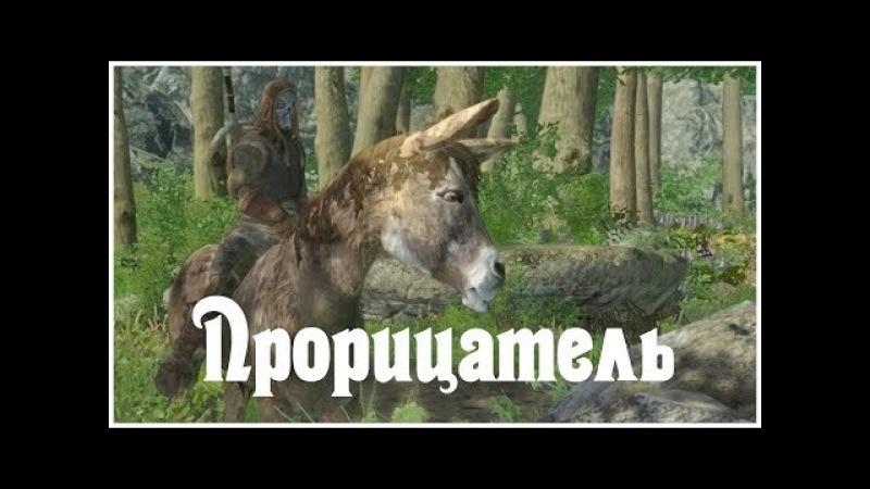 Эндерал - Прорицатель ( enderal 14), прохождение на русском от oldgamer