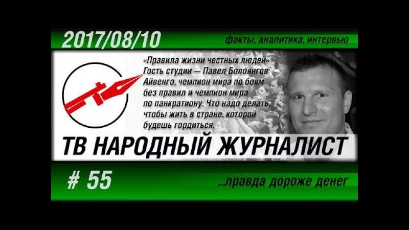 ТВ НАРОДНЫЙ ЖУРНАЛИСТ 55 «Правила жизни честных людей» Павел Болоянгов Айвенго