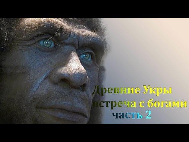 Древние великие укры часть 2 / пародия, прикол