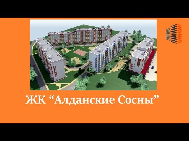 Жилой Комплекс Алданские Сосны в посёлоке имени А. Космодемьянского Калинингр...
