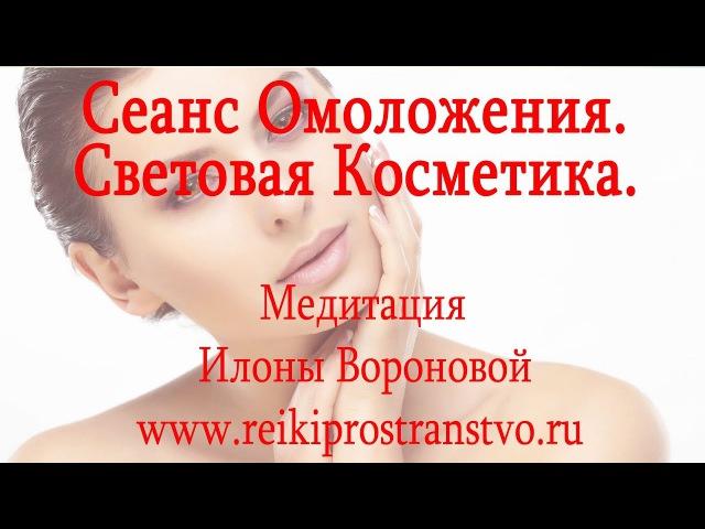 Сеанс Омоложения Световая Косметика Медитация Омоложения Медитация Рейки