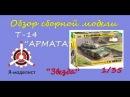 Обзор модели Т-14 Армата, фирма Звезда.