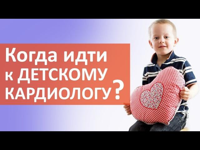 Детский кардиолог. 💓 Когда следует обращаться к детскому кардиологу?