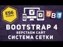Уроки Bootstrap 4 Система сетки бутстрап