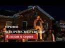 Ходячие мертвецы 8 сезон 9 серия [Промо на русском]