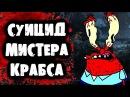 ПОТЕРЯННЫЙ ЭПИЗОД ГУБКИ БОБА - Суицид Мистера Крабса