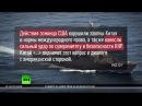 Трамп провоцирует Пекин — эксперт о заходе американского эсминца в спорные воды