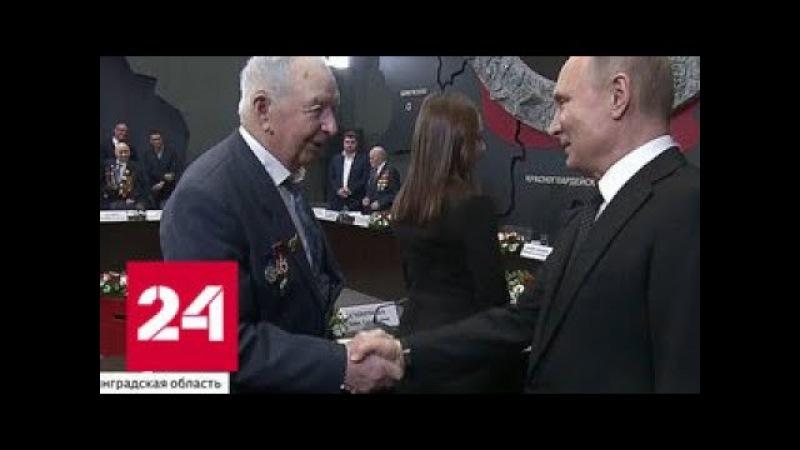 Ветераны поблагодарили Путина за восстановление армии - Россия 24
