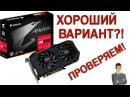 Майнинг на видеокартах Gigabyte AMD Radeon RX 580 Aorus 4 Gb Майнинг криптовалют Ethereum и Decred