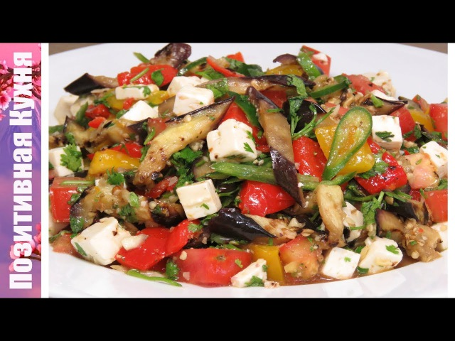 ЧУДЕСНЫЙ САЛАТ С БАКЛАЖАНАМИ ПЕРЦЕМ И ЛЕГКОЙ ЗАПРАВКОЙ   Grilled Eggplant Salad Recipe