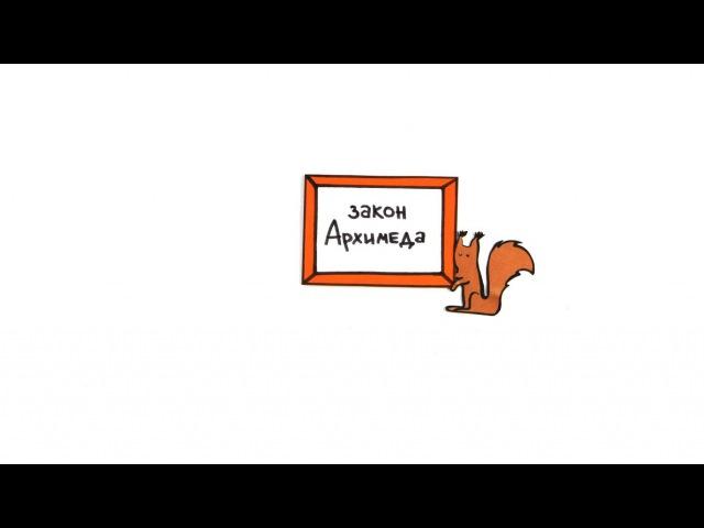 Закон Архимеда - Физика в опытах и экспериментах pfrjy fh[bvtlf - abpbrf d jgsnf[ b rcgthbvtynf[