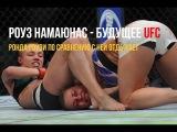 Роуз Намаюнас - будущее UFC