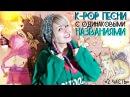 K-POP TOП || ПОДБОРКА К-ПОП ПЕСЕН С ОДИНАКОВЫМИ НАЗВАНИЯМИ 2