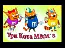 Три Кота Превращения новые герои MM`S Семья пальчиков песенка для детей мультик