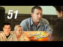 Семейный детектив 51 серия - Домик с доплатой (2011)