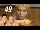 Семейный детектив 49 серия - Зря приехал 2011