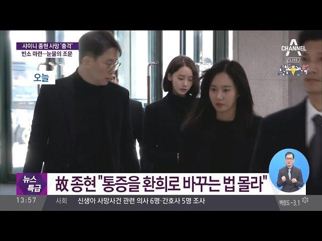 상주는 샤이니 멤버들... 병원 앞 팬들 대성통곡 소녀시대 · 엑소 · 방탄소년