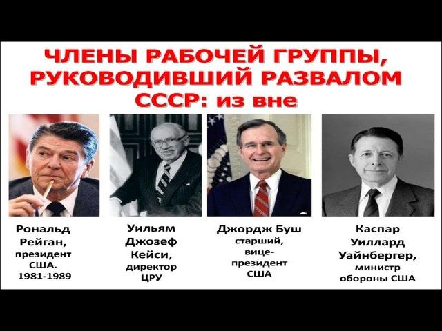 25.12.1991 Горбачев докладывает Бушу о развале СССР [12.01.2018]