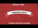 Техника вязания Открытые петли Вязание спицами Ирина Гера