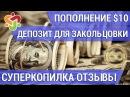 СуперКопилка ОТЗЫВЫ Пополнение $10 Депозит для Закольцовки