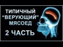 СОСИСКА В ГОЛОВЕ - 2 часть. Это тяжкое хроническое заболевание. Д.Б. Ответы! Фролов Ю А