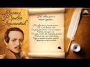 Стихотворение М.Ю. Лермонтов На севере диком стоит одиноко Стихи Русских Поэто...