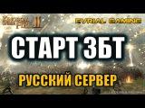Kingdom Under Fire 2 ЗБТ Официальный Русский Сервер