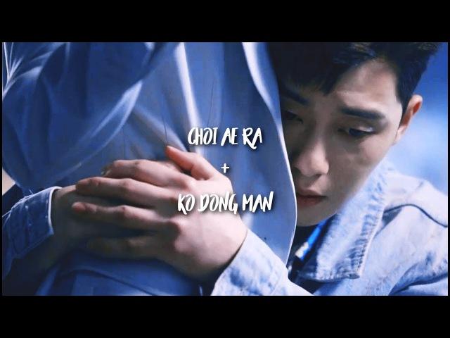 Choi Ae Ra Ko Dong Man - True Love
