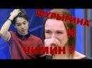 BTS RUSSIAN CRACK 5 ШУРЫГИНА И ЧИМИН мат